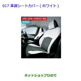 純正部品トヨタ プリウス PHV革調シートカバー ホワイト 1台分純正品番 08220-47430【ZVW51 ZVW55】※017