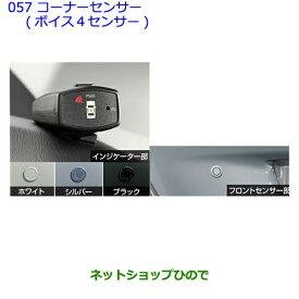 純正部品トヨタ プリウス PHVコーナーセンサー(ボイス4センサー) タイプ1:ホワイト純正品番 08529-47210 08511-74010-A0【ZVW35】※057