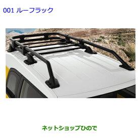 大型送料加算商品 純正部品トヨタ FJクルーザールーフラック純正品番 08370-35110【GSJ15W】※001