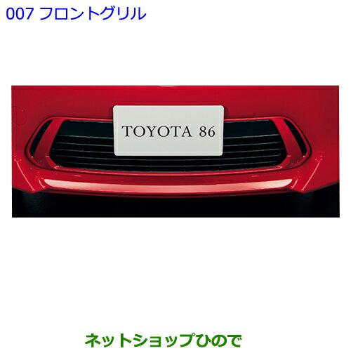【純正部品】トヨタ 86フロントグリル クリスタルホワイトパール純正品番【08423-18010-A1】【ZN6】※007
