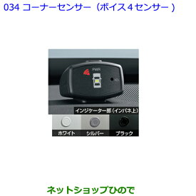 純正部品トヨタ 86コーナーセンサー(ボイス4センサー) ホワイト純正品番 08529-18030 08511-74010-A0】※【ZN6】034