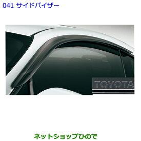 ◯純正部品トヨタ 86サイドバイザー(ベーシック)純正品番 08613-18010【ZN6】※041