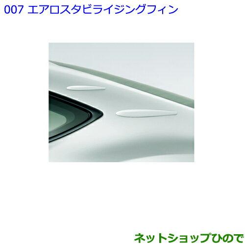 純正部品トヨタ 86エアロスタビライジングフィン[クリスタルホワイトパール]純正品番 08404-18010-A1【ZN6】※007
