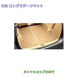 大型送料加算商品 純正部品トヨタ エスティマロングラゲージマット グレー純正品番 08213-28610-B0※【GSR50W GSR55W ACR50W ACR55W】035