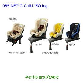 【純正部品】トヨタ プリウスαチャイルドシート NEO G-Child ISO leg ナチュラル※純正品番【73700-68070】【ZVW41W ZVW40W】085