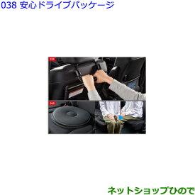 純正部品トヨタ エスクァイア安心ドライブパッケージ純正品番 082B0-00100 0822C-28040【ZWR80G ZRR80G ZRR85G】※038