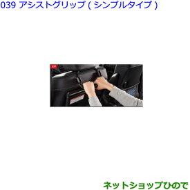 純正部品トヨタ エスクァイアアシストグリップ シンプルタイプ純正品番 0822C-28040【ZWR80G ZRR80G ZRR85G】※039