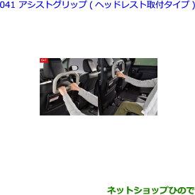 純正部品トヨタ エスクァイアアシストグリップ ヘッドレスト取付タイプ純正品番 0822C-52020【ZWR80G ZRR80G ZRR85G】※041