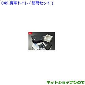 純正部品トヨタ エスクァイア携帯トイレ 簡易セット純正品番 082B0-52030【ZWR80G ZRR80G ZRR85G】※049