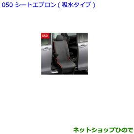 ◯純正部品トヨタ エスクァイアシートエプロン 吸水タイプ純正品番 08228-00150【ZWR80G ZRR80G ZRR85G】※050