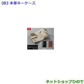 純正部品トヨタ エスクァイア本革キーケース ブラウン純正品番 08031-28020【ZWR80G ZRR80G ZRR85G】※083