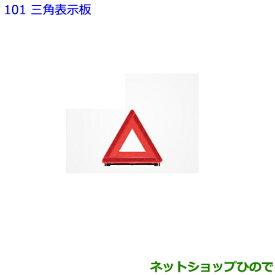 純正部品トヨタ エスクァイア三角表示板純正品番 08237-00130【ZWR80G ZRR80G ZRR85G】※101