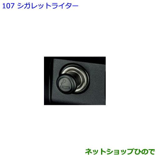 純正部品トヨタ エスクァイアシガレットライター純正品番 85005-28110【ZWR80G ZRR80G ZRR85G】※107