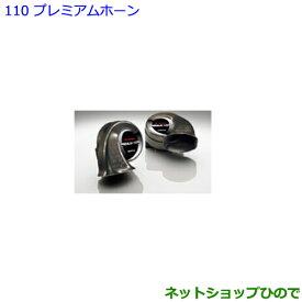 純正部品トヨタ エスクァイアプレミアムホーン純正品番 08522-28040【ZWR80G ZRR80G ZRR85G】※110