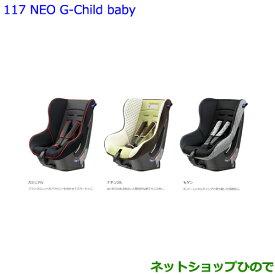 純正部品トヨタ エスクァイアチャイルドシート NEO G-Child baby モダン純正品番 73700-68060※【ZWR80G ZRR80G ZRR85G】117