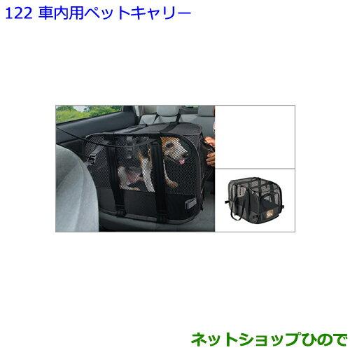 純正部品トヨタ エスクァイア車内用ペットキャリー Mサイズ純正品番 08213-00460【ZWR80G ZRR80G ZRR85G】※122