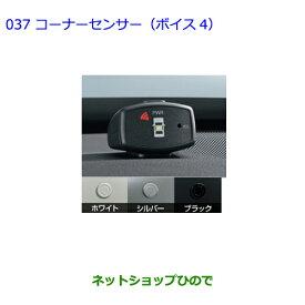 純正部品トヨタ エスクァイアコーナーセンサー(ボイス4)タイプ1・ホワイト※純正品番 08529-28630 08511-74010-A0【ZWR80G ZRR80G ZRR85G】037