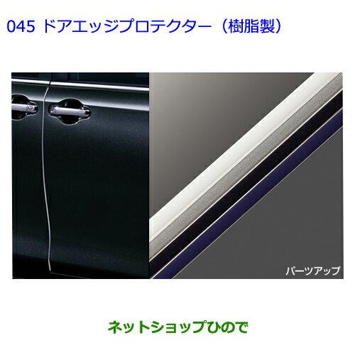 【純正部品】トヨタ エスクァイアドアエッジプロテクター(樹脂製)ホワイト純正品番【08265-28110-A0】※【ZWR80G ZRR80G ZRR85G】045