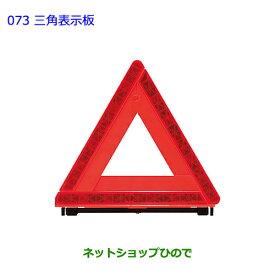 【純正部品】トヨタ エスクァイア三角表示板純正品番【08237-00130】【ZWR80G ZRR80G ZRR85G】※073