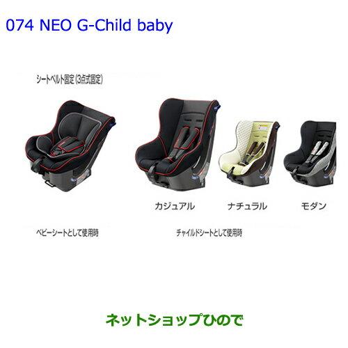 【純正部品】トヨタ エスクァイアチャイルドシートNEO G-Child baby カジュアル純正品番【73700-68020】※【ZWR80G ZRR80G ZRR85G】074