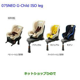 【純正部品】トヨタ エスクァイアチャイルドシートNEO G-Child ISO leg モダン※純正品番【73700-68090】【ZWR80G ZRR80G ZRR85G】075