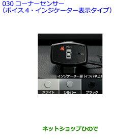 純正部品トヨタ ハリアーコーナーセンサー(ボイス4・インジケーター表示タイプ)タイプ1・ホワイトパールCS※純正品番 08529-48210 08511-74010-A0【ZSU60W ZSU65W AVU65W】030