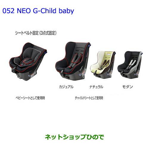 【純正部品】トヨタ ハリアーチャイルドシートNEO G-Child baby ナチュラル純正品番【73700-68050】※【ZSU60W ZSU65W AVU65W】052