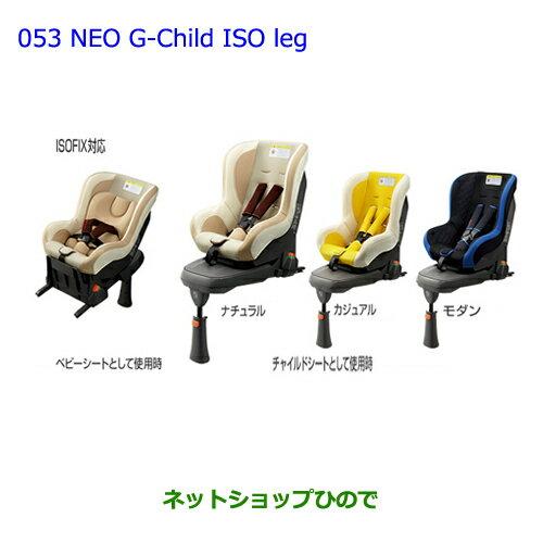 【純正部品】トヨタ ハリアーチャイルドシートNEO G-Child ISO leg モダン純正品番【73700-68090】※【ZSU60W ZSU65W AVU65W】053