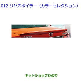 大型送料加算商品 純正部品トヨタ クラウン アスリートリヤスポイラー(カラーセレクション) 白光(ビャッコウ)純正品番【08156-30020-F0】※【ARS210 GRS214 GRS211 AWS210 AWS211】012