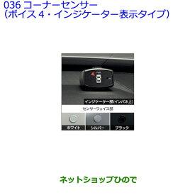 純正部品トヨタ クラウン アスリートコーナーセンサー(ボイス4・インジケーター表示タイプ) ホワイト※純正品番 08501-30020 08511-74010-A0【ARS210 GRS214 GRS211 AWS210 AWS211】036