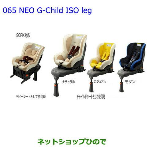 【純正部品】トヨタ クラウン アスリートNEO G-Child ISO leg ナチュラル純正品番【73700-68070】※【ARS210 GRS214 GRS211 AWS210 AWS211】065