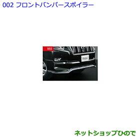 大型送料加算商品 純正部品トヨタ ランドクルーザープラドフロントバンパースポイラー純正品番 【GDJ151W GDJ150W TRJ150W】※002
