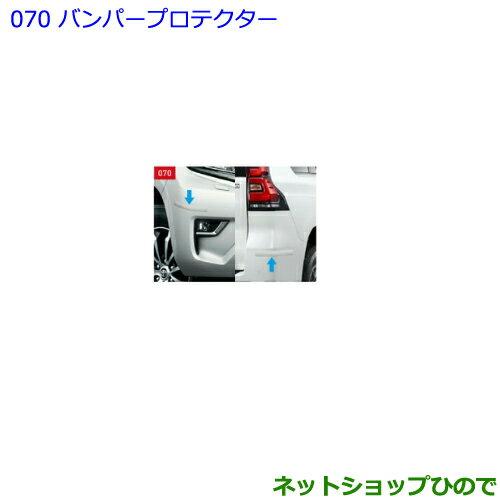 純正部品トヨタ ランドクルーザープラドバンパープロテクター 1台分・4個入 レッド純正品番 08177-60010-D0※【GDJ151W GDJ150W TRJ150W】070