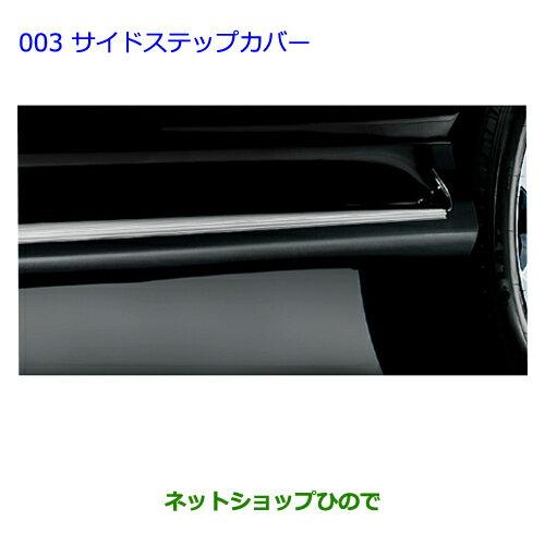 【純正部品】トヨタ ランドクルーザープラドサイドステップカバー[ブロンズM M]純正品番 【08474-60220-E1】※【GRJ151W GRJ150W TRJ150W】 003