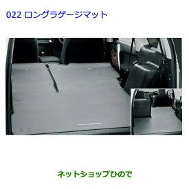 大型送料加算商品 純正部品トヨタ ランドクルーザープラドロングラゲージマット(シャンパンゴールド タイプ1)純正品番 08213-60249-A0※【GRJ151W GRJ150W TRJ150W】022