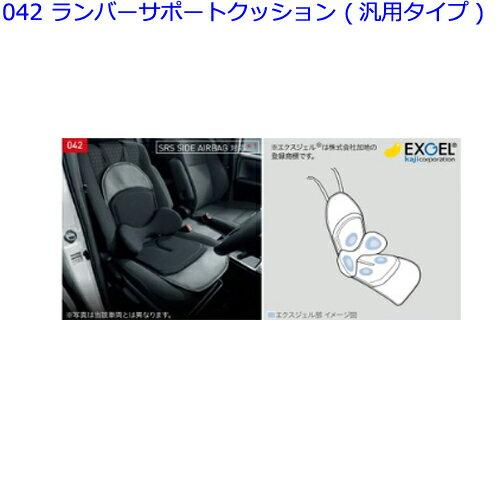 純正部品トヨタ ヴェルファイアランバーサポートクッション(汎用タイプ)純正品番 08220-00090※【GGH30W GGH35W AGH30W AGH35W AYH30W】042