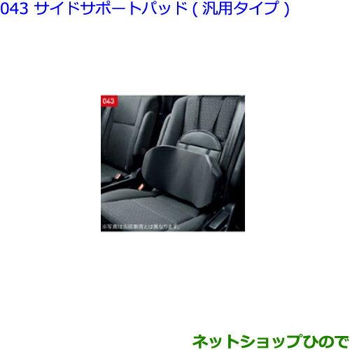 純正部品トヨタ ヴェルファイアサイドサポートパッド(汎用タイプ)純正品番 08220-00110※【GGH30W GGH35W AGH30W AGH35W AYH30W】043