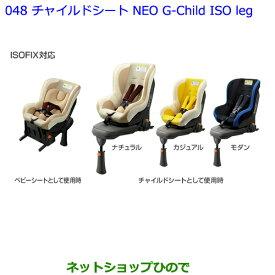 【純正部品】トヨタ ヴェルファイアチャイルドシート NEO G-Child ISO leg カジュアル※純正品番【73700-68030】【GGH30W GGH35W AGH30W AGH35W AYH30W】048
