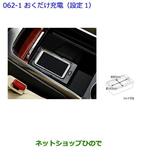 【純正部品】トヨタ ヴェルファイアおくだけ充電(設定1)純正品番【08676-48030 08676-58010】※【GGH30W GGH35W AGH30W AGH35W AYH30W】062