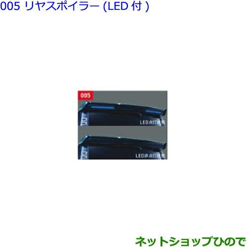 純正部品トヨタ ヴォクシーリヤスポイラー(LED付)ホワイトパールCS純正品番 08531-28010-A0※【ZWR80W ZWR80G ZRR80W ZRR85W ZRR80G ZRR85G】005