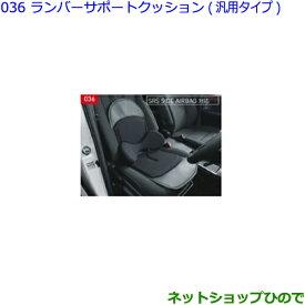 純正部品トヨタ ヴォクシーランバーサポートクッション(汎用タイプ)純正品番 08220-B1210※【ZWR80W ZWR80G ZRR80W ZRR85W ZRR80G ZRR85G】036