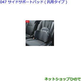 純正部品トヨタ ヴォクシーサイドサポートパッド(汎用タイプ)純正品番 08220-B1240※【ZWR80W ZWR80G ZRR80W ZRR85W ZRR80G ZRR85G】047