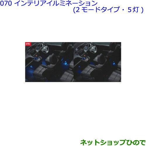 純正部品トヨタ ヴォクシーインテリアイルミネーション(2モードタイプ・5灯)純正品番 0852B-00040 0852B-28040※【ZWR80W ZWR80G ZRR80W ZRR85W ZRR80G ZRR85G】070