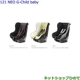 大型送料加算商品 ●純正部品トヨタ ヴォクシーチャイルドシート NEO G-Child baby(各)純正品番 73700-68020 73700-68050 73700-68060※【ZWR80W ZWR80G ZRR80W ZRR85W ZRR80G ZRR85G】121