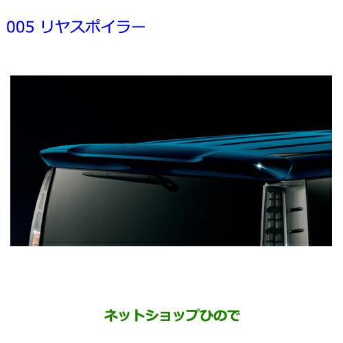 【純正部品】トヨタ ヴォクシーリヤスポイラー ホワイトパールCS純正品番【08150-28170-A0】※【ZWR80G ZRR80W ZRR85W ZRR80G ZRR85G】005