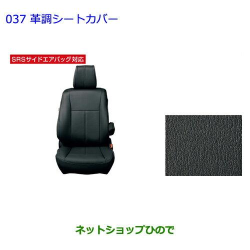 【純正部品】トヨタ ヴォクシー革調シートカバー タイプ2※純正品番【08215-28E61-C0】【ZWR80G ZRR80W ZRR85W ZRR80G ZRR85G】037