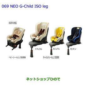 【純正部品】トヨタ ヴォクシーチャイルドシートNEO G-Child ISO leg カジュアル※純正品番【73700-68030】【ZWR80G ZRR80W ZRR85W ZRR80G ZRR85G】069