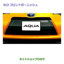 【純正部品】トヨタ アクアフロントガーニッシュ純正品番【08423-52390】【NHP10】※013