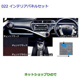【純正部品】トヨタ アクアインテリアパネルセット[チェンジブラック]純正品番【08172-52C50】【NHP10】※022