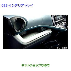 【純正部品】トヨタ アクアインテリアトレイ イエローグリーン純正品番【08471-52460】【NHP10】※023
